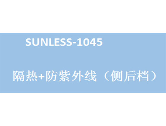 SUNLESS-1045太阳膜