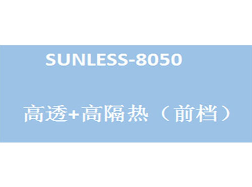SUNLESS-8050太阳膜