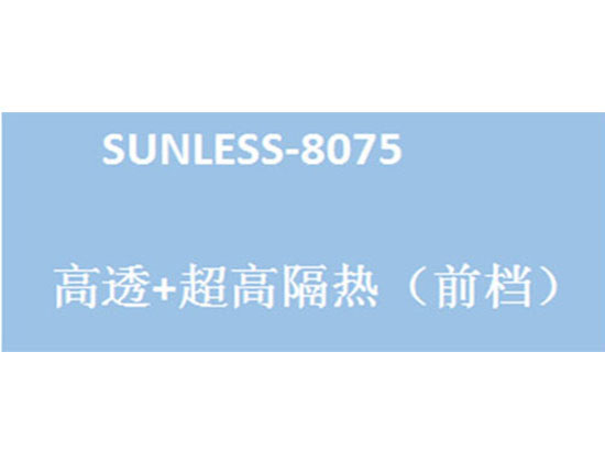 SUNLESS-8075太阳膜